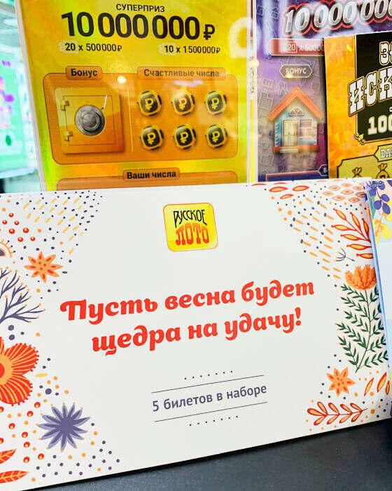28-loterei-nyi-bilet-1