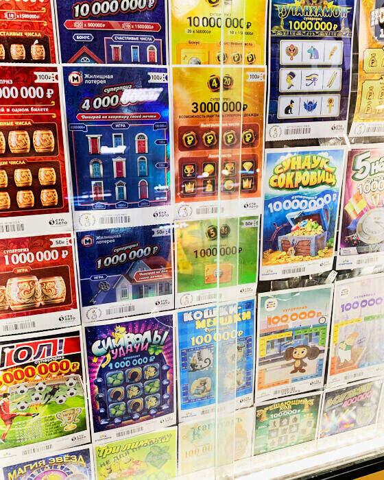 28-loterei-nyi-bilet